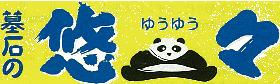 【墓石の悠々】お墓・仏壇のことなら大阪の石材店「悠々」へ